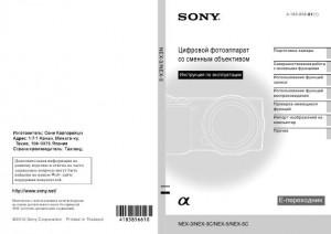 Sony Alpha NEX-3, Alpha NEX-3C, Alpha NEX-5, Alpha NEX-5C - инструкция по эксплуатации