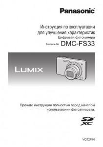 Panasonic Lumix DMC-FS33 - инструкция по эксплуатации для улучшения характеристик