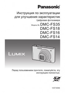 Panasonic Dmc-fs18 инструкция img-1