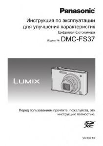 Panasonic Lumix DMC-FS37 - инструкция по эксплуатации для улучшения характеристик