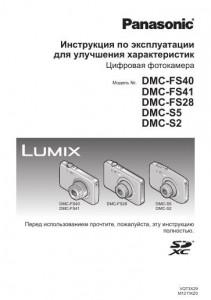 Panasonic Lumix DMC-FS40, Lumix DMC-FS41, Lumix DMC-FS28, Lumix DMC-S5, Lumix DMC-S2 - инструкция по эксплуатации для улучшения характеристик