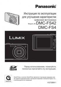 Panasonic Lumix DMC-FS42, Lumix DMC-FS4 - инструкция по эксплуатации для улучшения характеристик
