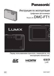 Panasonic Lumix DMC-FT1 - инструкция по эксплуатации