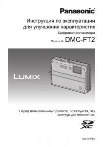 Panasonic Lumix DMC-FT2 - инструкция по эксплуатации для улучшения характеристик