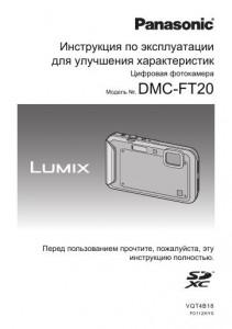 Panasonic Lumix DMC-FT20 - инструкция по эксплуатации для улучшения характеристик