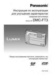 Panasonic Lumix DMC-FT3 - инструкция по эксплуатации для улучшения характеристик