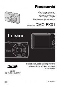 Panasonic Lumix DMC-FX01 - инструкция по эксплуатации