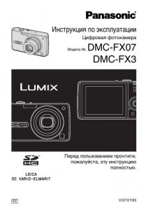 Panasonic Lumix DMC-FX07, Lumix DMC-FX3 - инструкция по эксплуатации