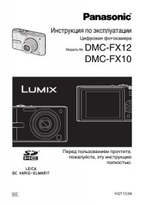 инструкция Panasonic Dmc-tz18 - фото 5