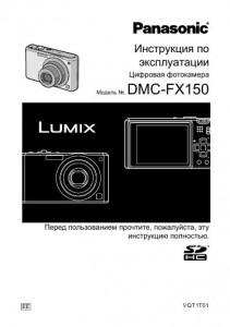 Panasonic Lumix DMC-FX150 - инструкция по эксплуатации