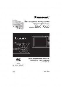 Panasonic Lumix DMC-FX30 - инструкция по эксплуатации