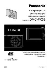 Panasonic Lumix DMC-FX33 - инструкция по эксплуатации