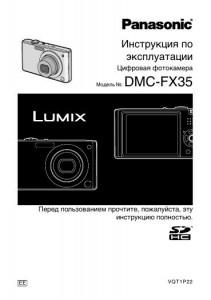 Panasonic Lumix DMC-FX35 - инструкция по эксплуатации