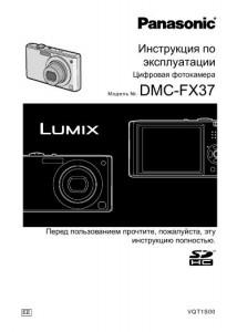 Panasonic Lumix DMC-FX37 - инструкция по эксплуатации