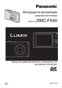 Panasonic Lumix DMC-FX40 - инструкция по эксплуатации
