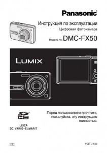 Panasonic Lumix DMC-FX50 - инструкция по эксплуатации