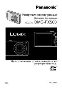 Panasonic Dmc-fs18 инструкция - фото 5
