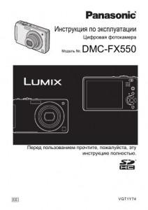 Panasonic Lumix DMC-FX550 - инструкция по эксплуатации