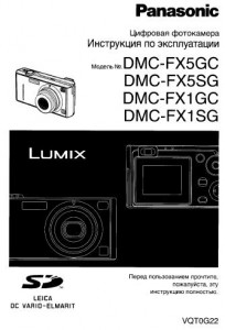 Panasonic Lumix DMC-FX5GC, Lumix DMC-FX5SG, Lumix DMC-FX1GC, Lumix DMC-FX1SG - инструкция по эксплуатации
