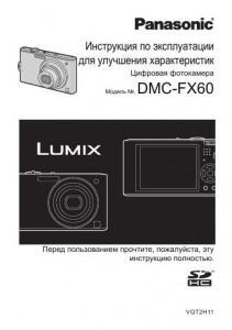 Panasonic Lumix DMC-FX60 - инструкция по эксплуатации для улучшения характеристик