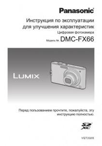 Panasonic Lumix DMC-FX66 - инструкция по эксплуатации для улучшения характеристик