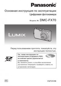 Panasonic Lumix DMC-FX70 - основная инструкция по эксплуатации
