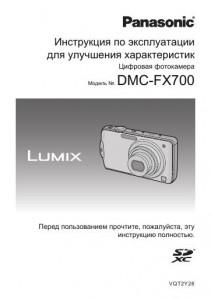 Panasonic Lumix DMC-FX700 - инструкция по эксплуатации для улучшения характеристик