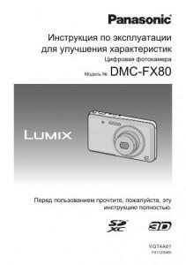 Panasonic Lumix DMC-FX80 - инструкция по эксплуатации для улучшения характеристик
