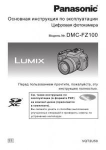 Panasonic Lumix DMC-FZ100 - основная инструкция по эксплуатации