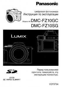 Panasonic Lumix DMC-FZ10GC, Lumix DMC-FZ10SG - инструкция по эксплуатации
