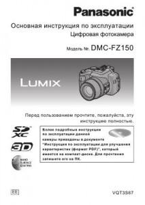 Panasonic Lumix DMC-FZ150 - основная инструкция по эксплуатации