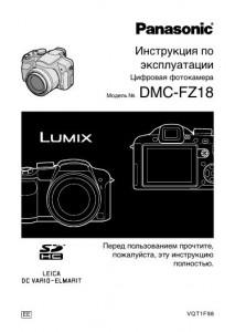 Panasonic Lumix DMC-FZ18 - инструкция по эксплуатации