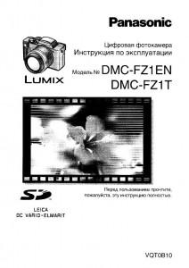 Panasonic Lumix DMC-FZ1EN, Lumix DMC-FZ1T - инструкция по эксплуатации