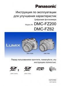 Panasonic Lumix DMC-FZ200, Lumix DMC-FZ62 - инструкция по эксплуатации для улучшения характеристик