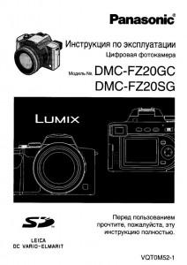 Panasonic Lumix DMC-FZ20GC, Lumix DMC-FZ20SG - инструкция по эксплуатации