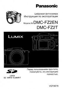 Panasonic Lumix DMC-FZ2EN, Lumix DMC-FZ2T - инструкция по эксплуатации