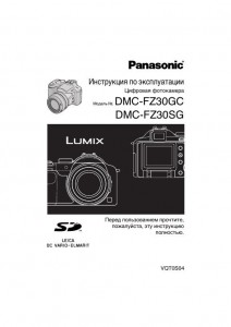Panasonic Lumix DMC-FZ30GC, Lumix DMC-FZ30SG - инструкция по эксплуатации