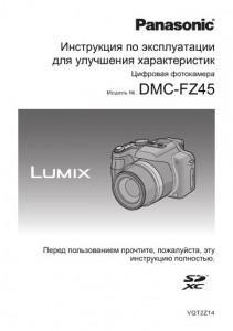 Panasonic Lumix DMC-FZ45 - инструкция по эксплуатации для улучшения характеристик