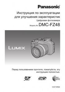 Panasonic Lumix DMC-FZ48 - инструкция по эксплуатации для улучшения характеристик