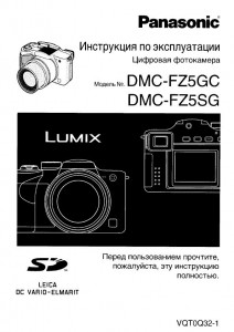 Panasonic Lumix DMC-FZ5GC, Lumix DMC-FZ5SG - инструкция по эксплуатации