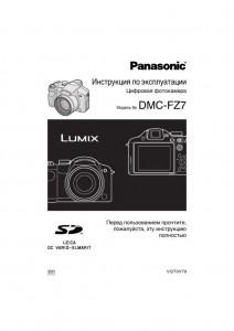 Фотоаппарат panasonic lumix dmc-fz7 инструкция