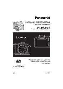Инструкция к фотоаппарату panasonic lumix dmc-fz8