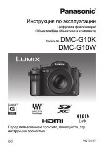 Panasonic Lumix DMC-G10K, Lumix DMC-G10W - инструкция по эксплуатации