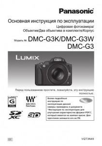 Panasonic Lumix DMC-G3K, Lumix DMC-G3W, Lumix DMC-G3 - основная инструкция по эксплуатации