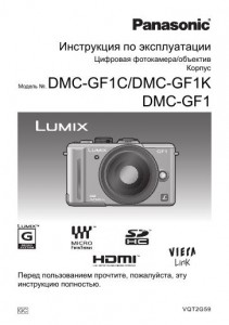 Panasonic Lumix DMC-GF1C, Lumix DMC-GF1K, Lumix DMC-GF1 - инструкция по эксплуатации