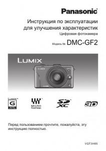 Panasonic Lumix DMC-GF2 - инструкция по эксплуатации для улучшения характеристик