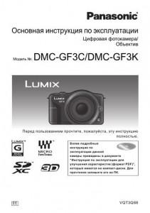 Panasonic Lumix DMC-GF3C, Lumix DMC-GF3K - основная инструкция по эксплуатации