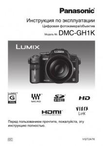 Panasonic Lumix DMC-GH1K - инструкция по эксплуатации