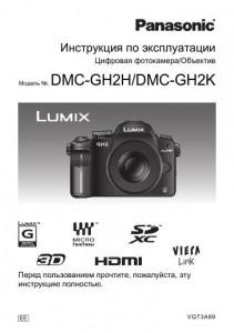 Panasonic Lumix DMC-GH2H, Lumix DMC-GH2K - инструкция по эксплуатации