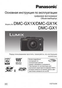 Panasonic Lumix DMC-GX1X, Lumix DMC-GX1K, Lumix DMC-GX1 - основная инструкция по эксплуатации